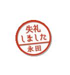 大人のはんこ(永田さん用)(個別スタンプ:22)