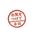 大人のはんこ(永田さん用)(個別スタンプ:24)