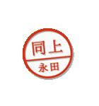 大人のはんこ(永田さん用)(個別スタンプ:26)