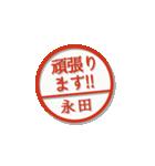 大人のはんこ(永田さん用)(個別スタンプ:28)