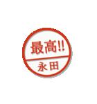 大人のはんこ(永田さん用)(個別スタンプ:29)
