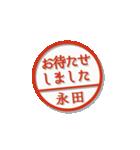 大人のはんこ(永田さん用)(個別スタンプ:31)