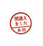 大人のはんこ(永田さん用)(個別スタンプ:32)