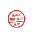 大人のはんこ(永田さん用)(個別スタンプ:35)