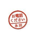 大人のはんこ(永田さん用)(個別スタンプ:36)