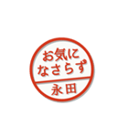 大人のはんこ(永田さん用)(個別スタンプ:39)