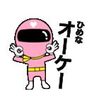 謎のももレンジャー【ひめな】(個別スタンプ:3)