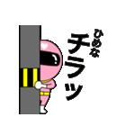 謎のももレンジャー【ひめな】(個別スタンプ:7)