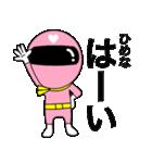 謎のももレンジャー【ひめな】(個別スタンプ:8)