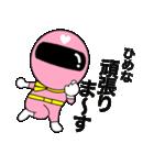 謎のももレンジャー【ひめな】(個別スタンプ:12)