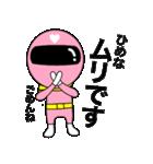 謎のももレンジャー【ひめな】(個別スタンプ:15)