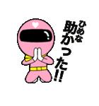 謎のももレンジャー【ひめな】(個別スタンプ:21)