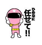 謎のももレンジャー【ひめな】(個別スタンプ:22)