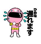 謎のももレンジャー【ひめな】(個別スタンプ:39)