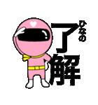 謎のももレンジャー【ひなの】(個別スタンプ:2)