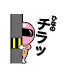 謎のももレンジャー【ひなの】(個別スタンプ:7)