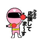 謎のももレンジャー【ひなの】(個別スタンプ:11)