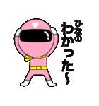 謎のももレンジャー【ひなの】(個別スタンプ:14)