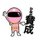 謎のももレンジャー【ひなの】(個別スタンプ:24)