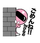 謎のももレンジャー【ひなの】(個別スタンプ:30)