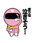 謎のももレンジャー【まりな】(個別スタンプ:27)