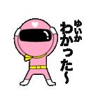 謎のももレンジャー【ゆいか】(個別スタンプ:14)