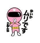 謎のももレンジャー【ゆいか】(個別スタンプ:15)