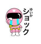 謎のももレンジャー【ゆいか】(個別スタンプ:16)