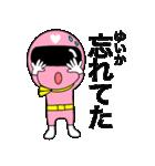 謎のももレンジャー【ゆいか】(個別スタンプ:20)