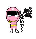 謎のももレンジャー【ゆいか】(個別スタンプ:33)