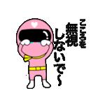 謎のももレンジャー【こころ】(個別スタンプ:33)
