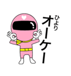 謎のももレンジャー【ひより】(個別スタンプ:3)