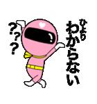 謎のももレンジャー【ひより】(個別スタンプ:23)