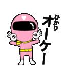 謎のももレンジャー【ひかり】(個別スタンプ:3)
