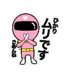 謎のももレンジャー【ひかり】(個別スタンプ:15)