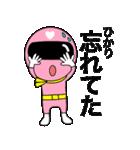 謎のももレンジャー【ひかり】(個別スタンプ:20)