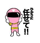 謎のももレンジャー【ひかり】(個別スタンプ:22)