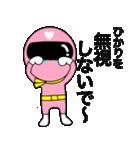 謎のももレンジャー【ひかり】(個別スタンプ:33)