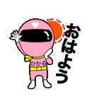 謎のももレンジャー【ひかる】(個別スタンプ:1)