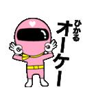 謎のももレンジャー【ひかる】(個別スタンプ:3)