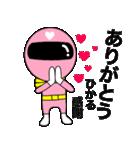 謎のももレンジャー【ひかる】(個別スタンプ:5)