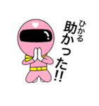 謎のももレンジャー【ひかる】(個別スタンプ:21)