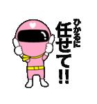 謎のももレンジャー【ひかる】(個別スタンプ:22)