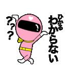 謎のももレンジャー【ひかる】(個別スタンプ:23)