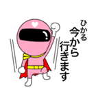 謎のももレンジャー【ひかる】(個別スタンプ:38)