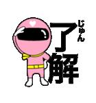 謎のももレンジャー【じゅん】(個別スタンプ:2)