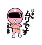 謎のももレンジャー【じゅん】(個別スタンプ:15)