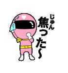 謎のももレンジャー【じゅん】(個別スタンプ:19)
