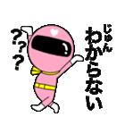 謎のももレンジャー【じゅん】(個別スタンプ:23)