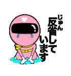 謎のももレンジャー【じゅん】(個別スタンプ:26)